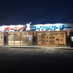辰口店リニューアルオープン!