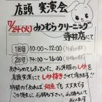 明日24日、寺井店でイベント行います!!