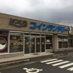 山中温泉長谷田町に新しいコインランドリーがオープンしました!