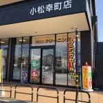 おまたせしました。幸町店リニューアルオープンです。