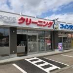 辰口店リニューアルオープン