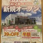 小松駅前店オープンします!