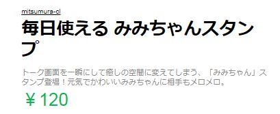 みみちゃんスタンプ3